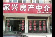 张家港家兴房产中介