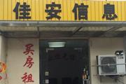 张家港市佳安房产经纪有限公司