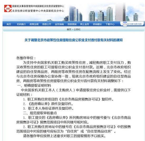 国管公积金支付自住房首付款须交预售证复印件