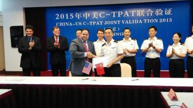 港城市举行2015中美C-TPAT联合验证颁证仪式