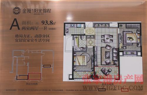 金厦阳光锦程96平米实用两房户型赏析