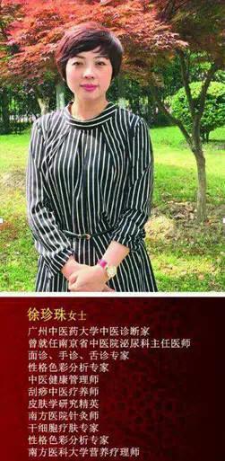 金厦阳光锦程大师教您中医之道 变魅力女人
