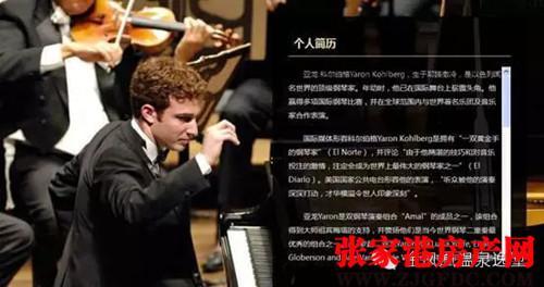 """""""保利·七彩的夏日""""张家港市少儿钢琴大赛"""