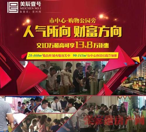 美辰壹号临街铺王火爆认筹 10万享13.8万钜惠