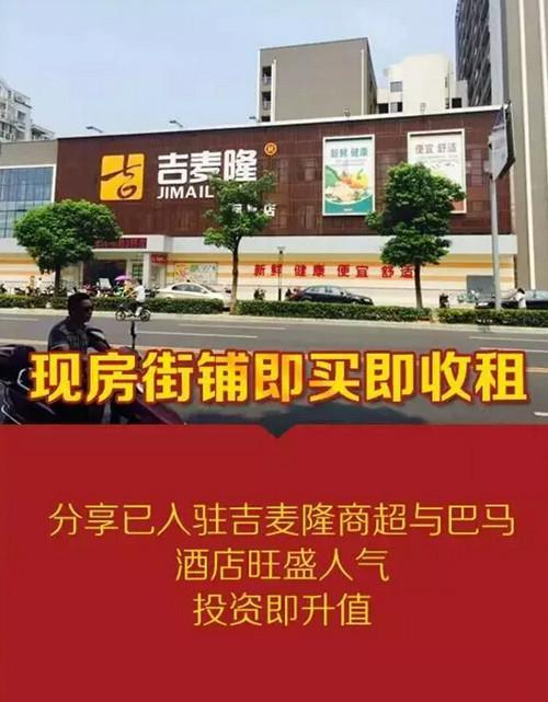 金凤凰成熟街铺9800元/m² 间间都是吸金王