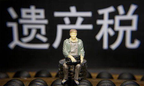 中国遗产税将征 避税保财招术频出