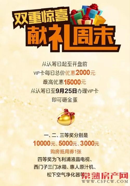 朗诗国泰城2.1期10#精装收官大作 火热认筹