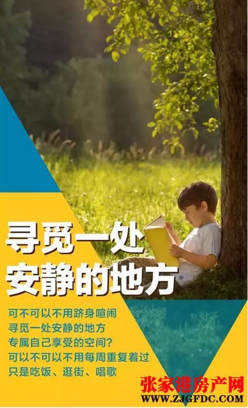朗诗国泰城携手菲德教育 让孩子赢在起跑线