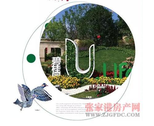金秋九月开学购房季 张家港特惠楼盘推荐
