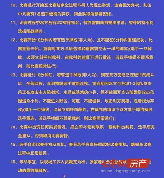 汇金中心王者荣耀手游竞技大赛震撼来袭
