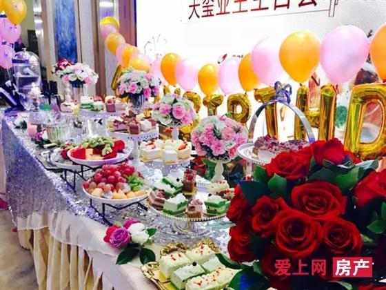 天玺·家宴| 首届业主生日盛宴 浓情上映