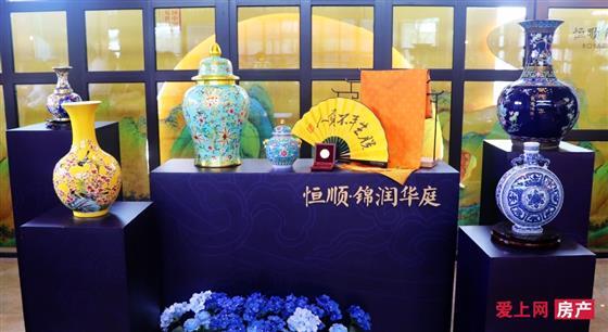 恒顺·锦润华庭生活馆 臻美耀放礼献港城